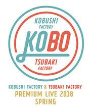 KobushiTsubaki-2018KOBO-logo