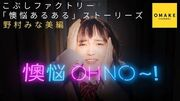 "Kobushi Factory ""Ounou Aru Aru"" Stories Nomura Minami Hen"