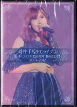 Okai Chisato FC Live ② ~Katte ni Hello Pro 20 Shuunen Omedetou! 2007-2012~