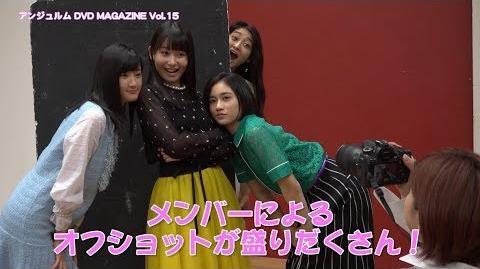 アンジュルム DVD MAGAZINE Vol.15 CM