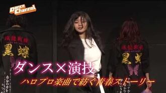 ダンスチャンネル オリジナル「ハロプロダンス学園 シーズン3」予告編2 NEW