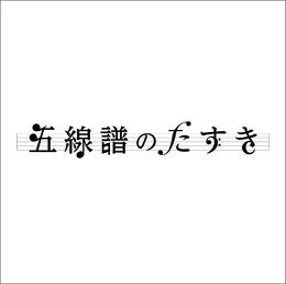 GosenfunoTasuki-r