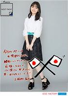KamikokuryoMoe-NextPageLive