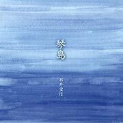 Kotoshima-cover