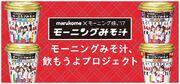 MM17-MorningMisoshiru-productbanner