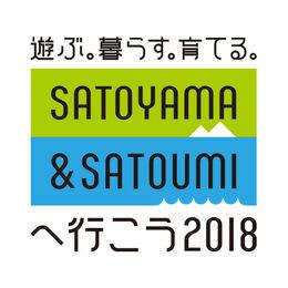 SATOYAMASATOUMIeIkou2018-logo