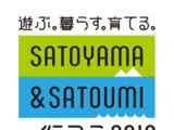 Asobu. Kurasu. Sodateru. SATOYAMA & SATOUMI e Ikou 2018