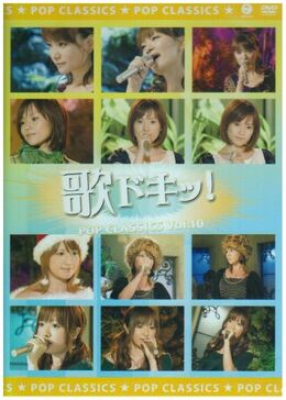 Uta Doki DVD 10
