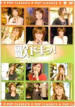 Uta Doki DVD 11