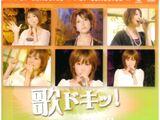 Uta Doki! Pop Classics Vol.11