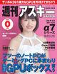AsakuraKiki-WeeklyASCIIAkihabara-20180629cover