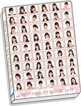 Hello! Project DVD Magazine Vol.54