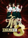 Keitai-deka-the-movie-3