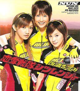 526px-NochiuraNatsumi-s01