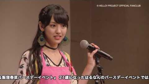 DVD『モーニング娘。'16 譜久村聖&飯窪春菜バースデーイベント』