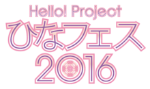 Hinafest2016logo