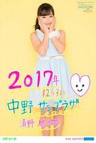 KiyonoMomohime-COUNTDOWNPARTY2017