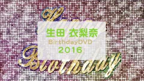 モーニング娘。'16 生田衣梨奈バースデー DVD 2016 CM