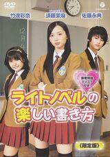 Light Novel no Tanoshii Kakikata