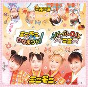 MinimoniHinamatsuri-dvd