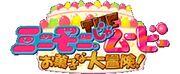 MinimonitheMovieOkashinaDaibouken-logo