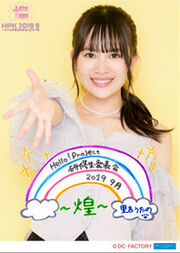 SatoyoshiUtano-HappyoukaiSept2019