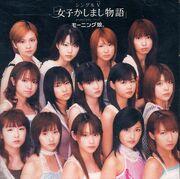 Momusu single Joshi Kashimashi Monogatari DVD cover