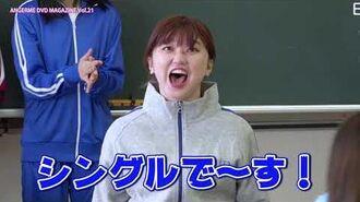 アンジュルム DVD MAGAZINE Vol.21 CM