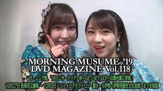 MORNING MUSUME。'19 DVD MAGAZINE Vol.118 CM