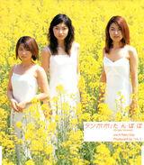 Tanpopo (Single Version)
