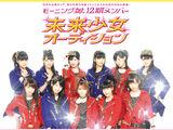"Morning Musume 12ki Member ""Mirai Shoujo"" Audition"