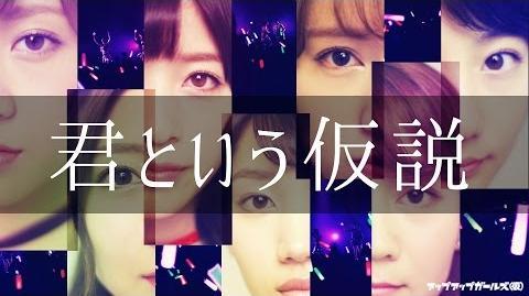 アップアップガールズ(仮)『君という仮説』(UP UP GIRLS kakko KARI) (MV)