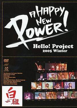 H!P2005Winter-Shirogumi-FCDVD
