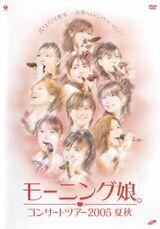 """Morning Musume Concert Tour 2005 Natsu Aki """"Baribari Kyoushitsu ~Koharu-chan Irasshai!~"""""""