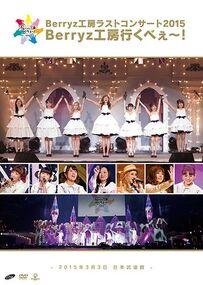 BerryzIkube-DVD
