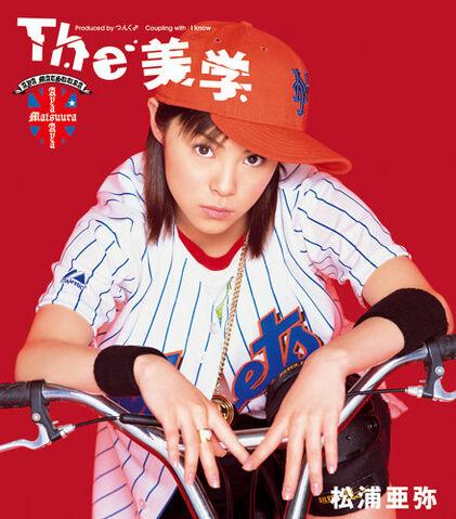 File:The Bigaku.jpg