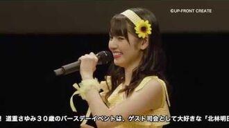 【DVD】道重さゆみ バースデーイベント2019