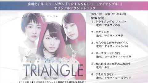 演劇女子部 ミュージカル「TRIANGLE-トライアングル-」オリジナルサウンドトラック 発売決定!