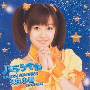 200px-Kusumi Koharu - Balalaika Lim