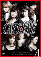 CAT'S♥EYE