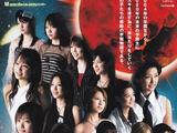 HELP!! Acchii Chikyuu wo Samasunda.
