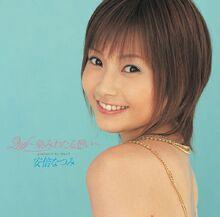 AbeNatsumi 2nd AlbumCover