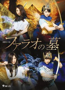 PharaohnoHaka-DVDcover