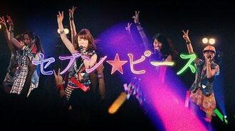Seven☆Peace LIVE VIDEO