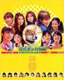 MM&HPKids&GotoMaki KoinoDan-cover