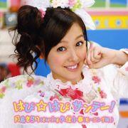 Hapi☆Hapi Sunday! Limited Edition cover