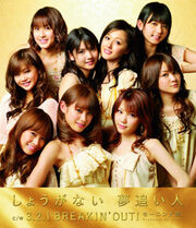39 - Shouganai Yume Oibito