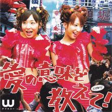AinoImiwoOshiete-dvd