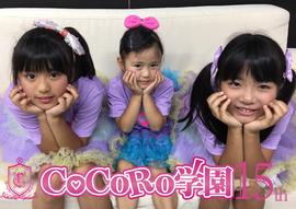 Cocorogakuen15th