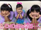 CoCoRo Gakuen